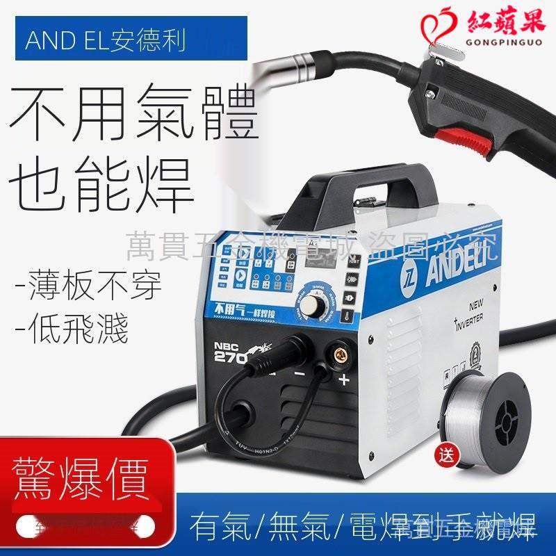【現貨】安德利廠家直營ANDELI無氣二保焊機 TIG變頻式電焊機 WS250雙用 氬弧焊機IGBT