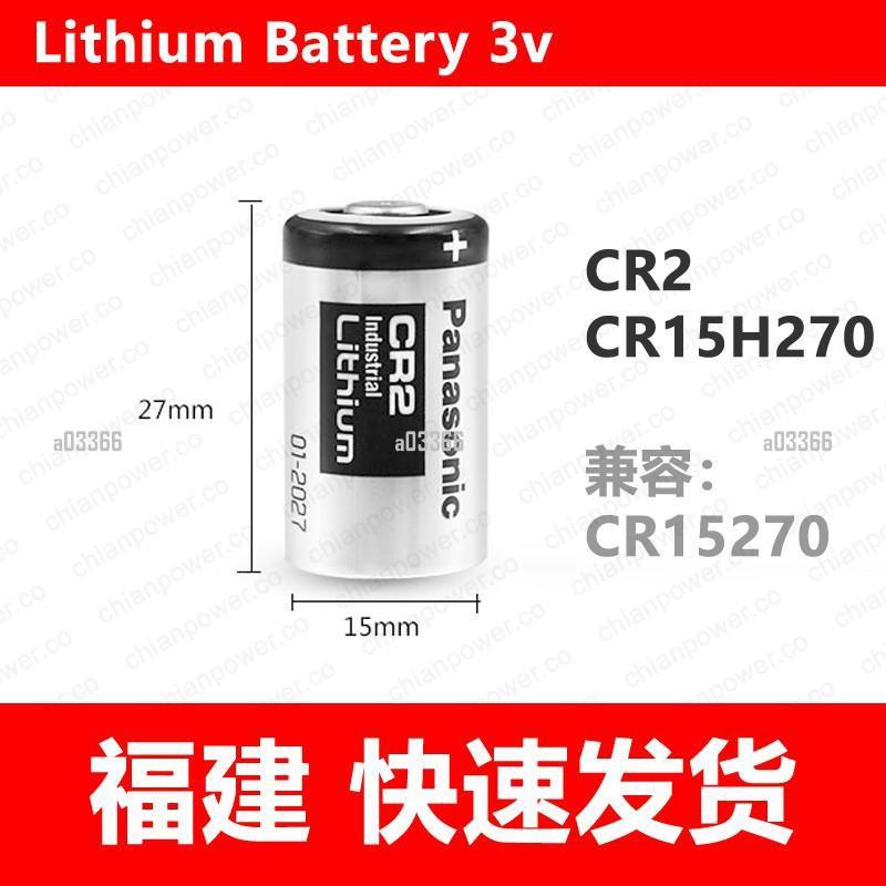 Lithium Battery 3v鋰電池 CR2 CR15H270 尺寸15x27mm 工業裝-免費開統編收據