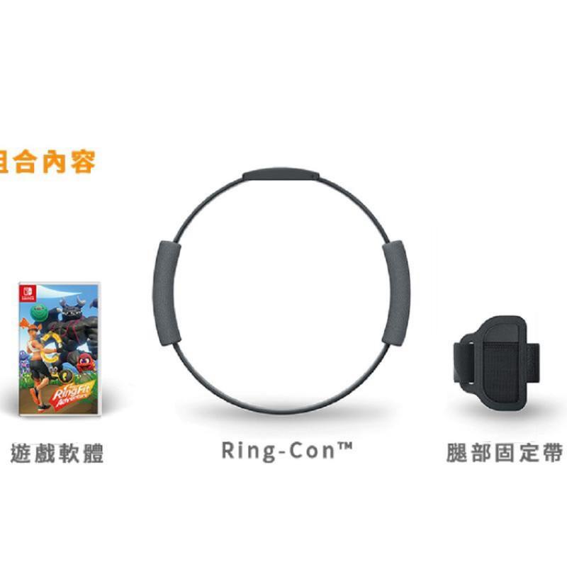 任天堂 Switch遊戲NS 健身環大冒險 Ring Fit Adventure 同捆組中文版支援中文語音