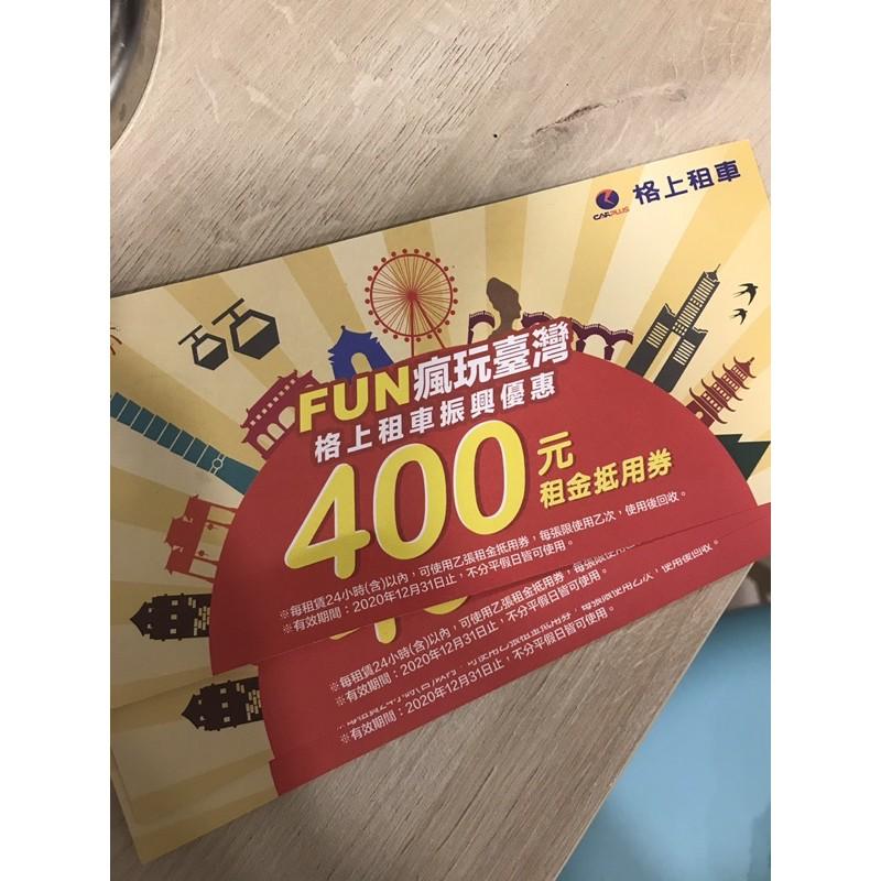 格上租車400元折價券