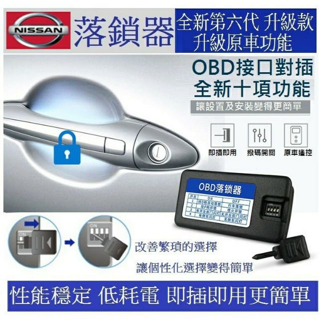 NISSAN日產 OBD速控鎖 即插即用