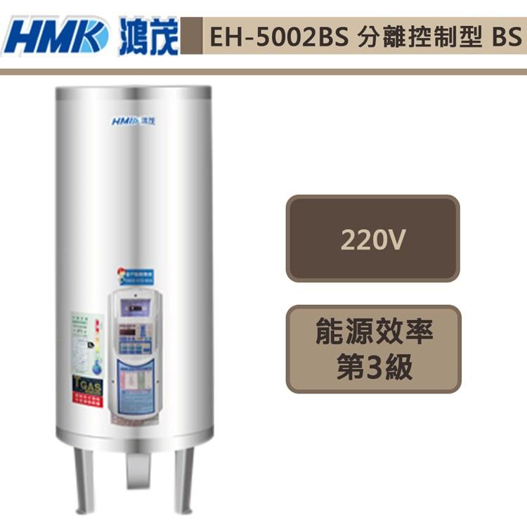 鴻茂牌-EH-5002BS-新節能電能熱水器-分離控制BS型-195L-部分地區基本安裝