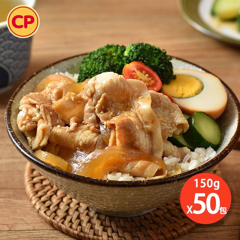【卜蜂食品】新風味私房菜調理包 日式照燒豬丼 超值50包組(150g/包)