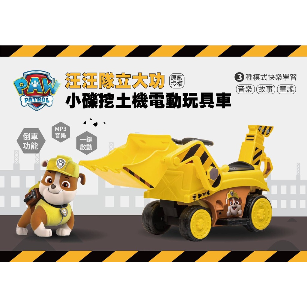 <免運費> 汪汪隊立大功 小礫挖土機 兒童電動車 玩具車