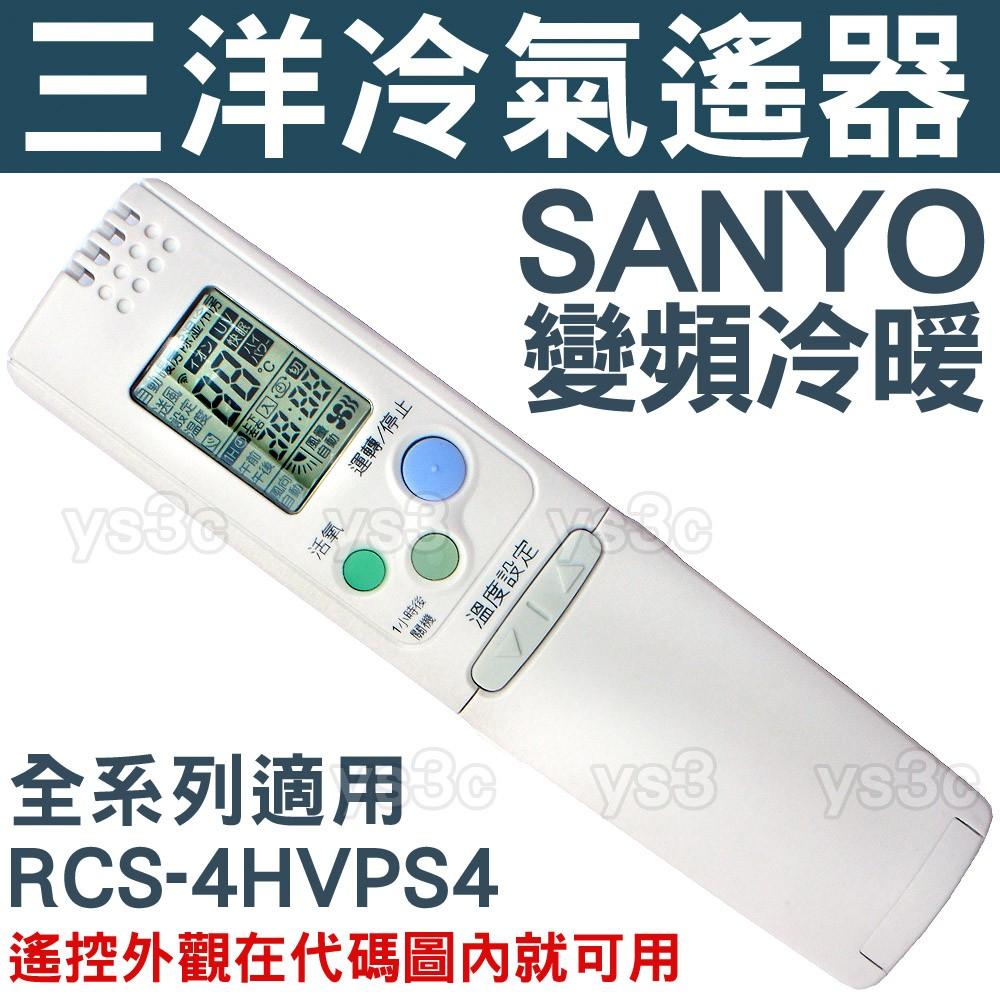 (現貨)三洋變頻冷氣遙控器 RCS-4HVPS4 【全系列適用】SANYO三洋 變頻 冷暖 分離式 冷氣 遙控器