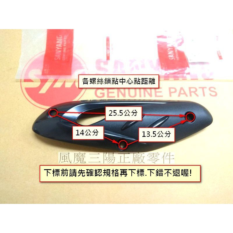 (風魔)三陽/原廠 風雲150 高手 發財150 迪爵 GT 125 排氣管 護蓋 隔熱板 護片 防燙蓋 H2B