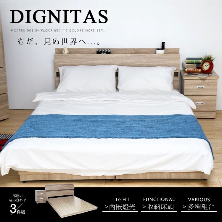 H&D 東稻家居︱狄尼塔斯民宿風5尺雙人房間組3件式(床頭+床底+床頭櫃)-2色