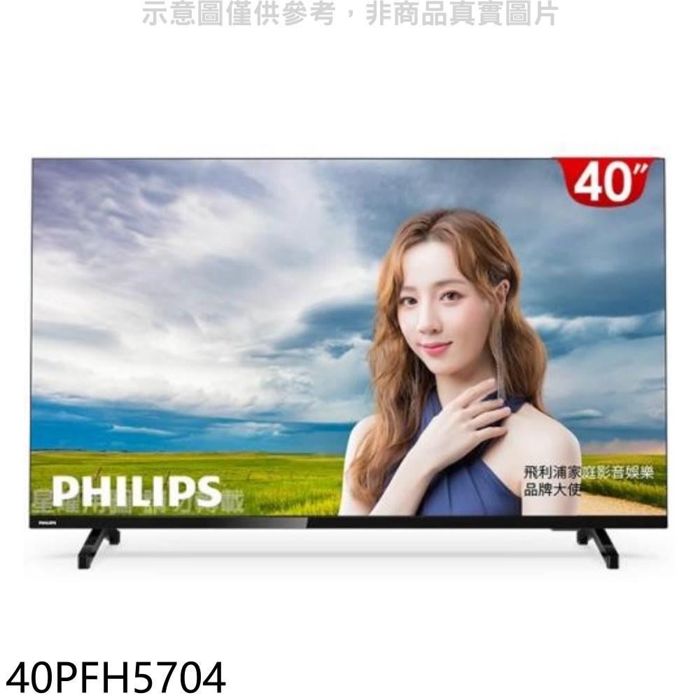飛利浦【40PFH5704】40吋FHD電視 分12期0利率