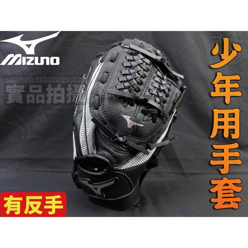 投手手套 MIZUNO投手手套 美津濃 少年 兒童 棒球 柔軟好上手 豬皮 PU 有反手 左撇子 312724大自在
