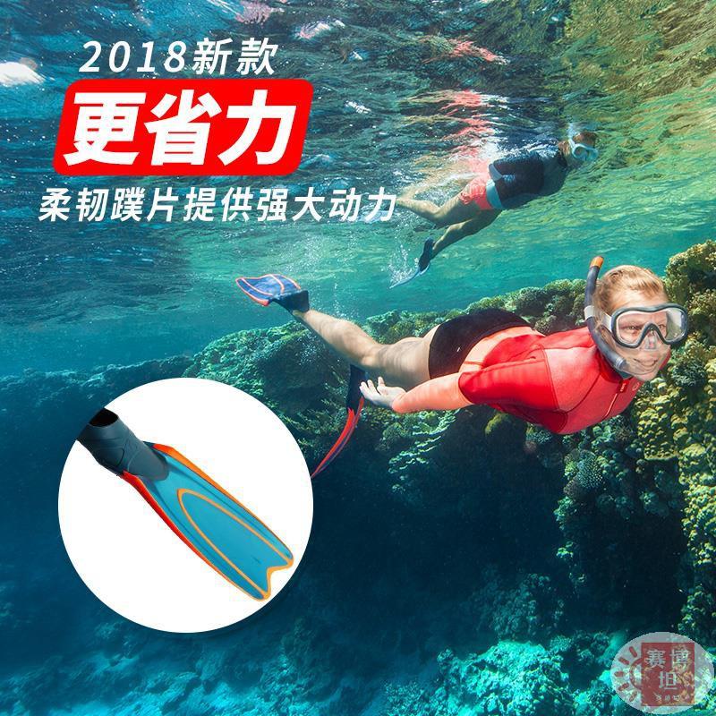 【賽博坦】現貨熱銷 迪卡儂潛水浮潛長腳蹼男女裝備游泳裝備蛙鞋自由潛水腳蹼OVS