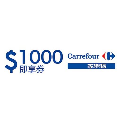 【免運】 家樂福禮券 1000元 即享券 儲值金 無使用期限 線上提供序號