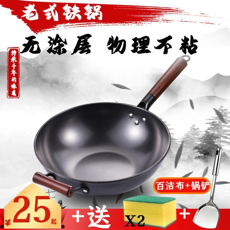 鐵鍋炒菜鍋燃氣灶老式家用平底無涂層電磁爐熟鐵適用32不生銹炒鍋