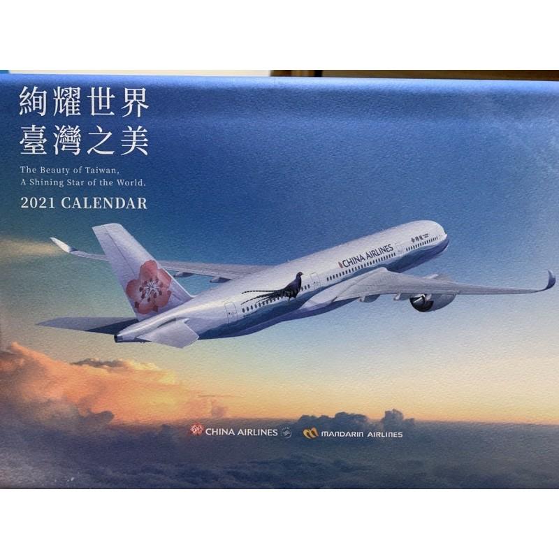 華航2021年 桌曆 月曆
