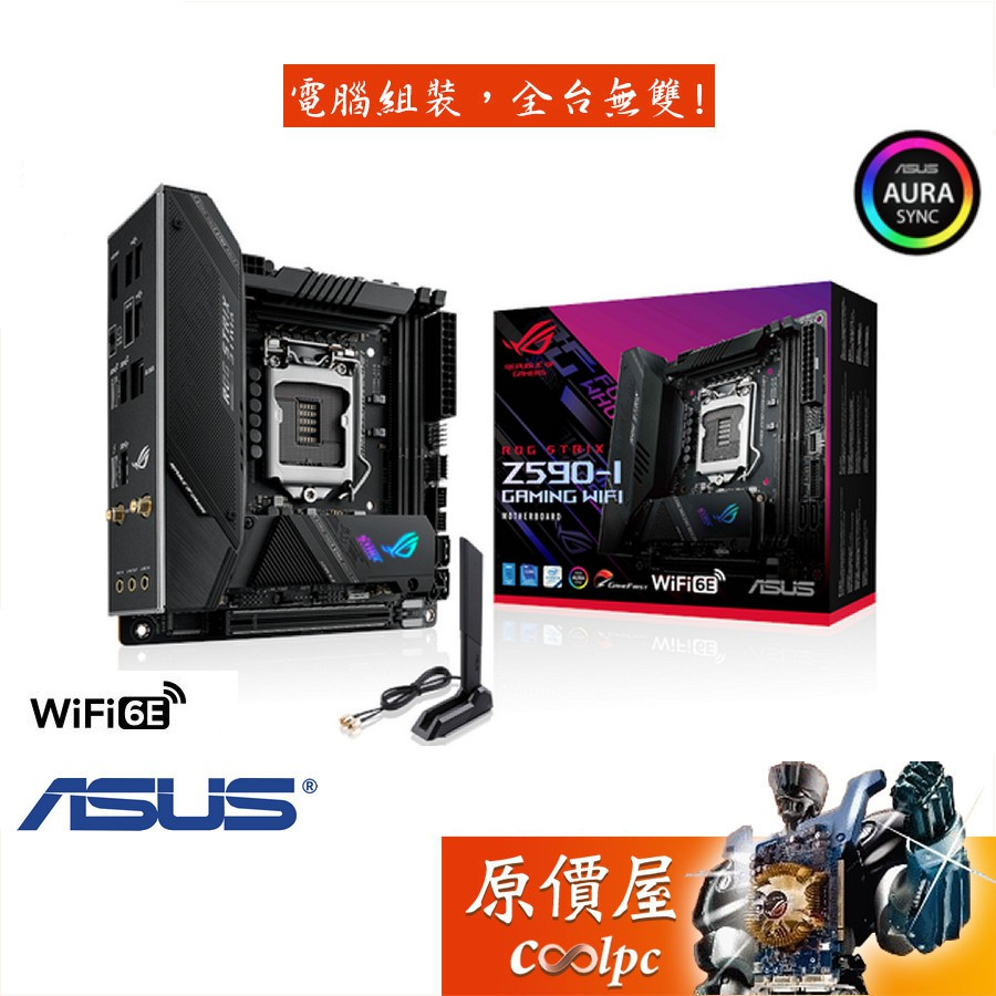 ASUS華碩 ROG STRIX Z590-I GAMING WIFI MINI-ITX/1200腳位/主機板/原價屋