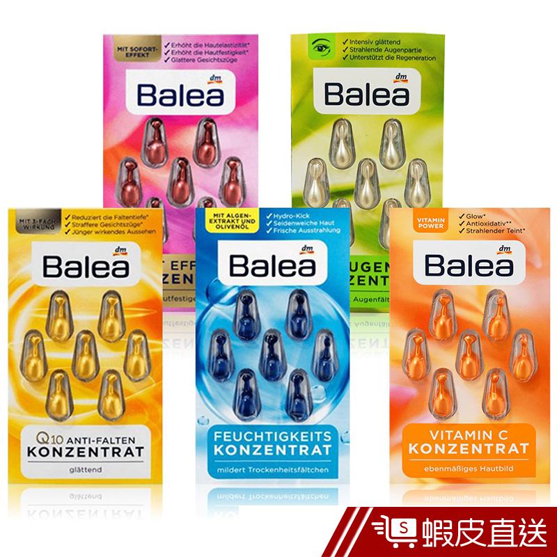 Balea芭樂雅 精華液 時空膠囊 7粒/片 現貨 蝦皮直送