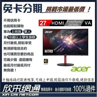 Acer XZ272 P 27型 HDR極速 FreeSync 電競曲面螢幕【學生分期/ 軍人分期/ 無卡分期/ 免卡分期】 新北市
