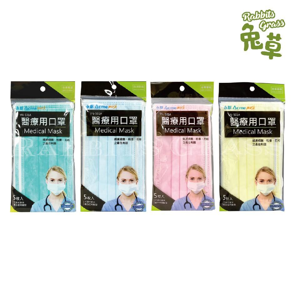 """""""永猷"""" 醫療用口罩(未滅菌) 成人 一包5片 : 粉色、黃色、天藍色、綠色 雙鋼印 口罩"""
