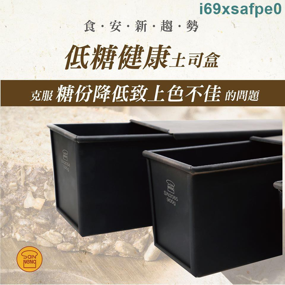 台灣888現貨【i69xsafpe0】SN2066450g 900g 1200g低糖健康土司