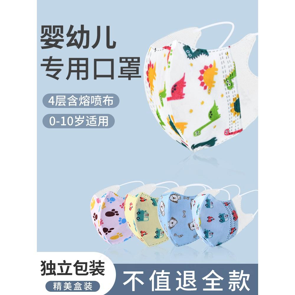 天空樹小店鋪兒童口罩小孩專用幼嬰兒寶寶口耳罩3d立體一次性單獨包裝男童女童