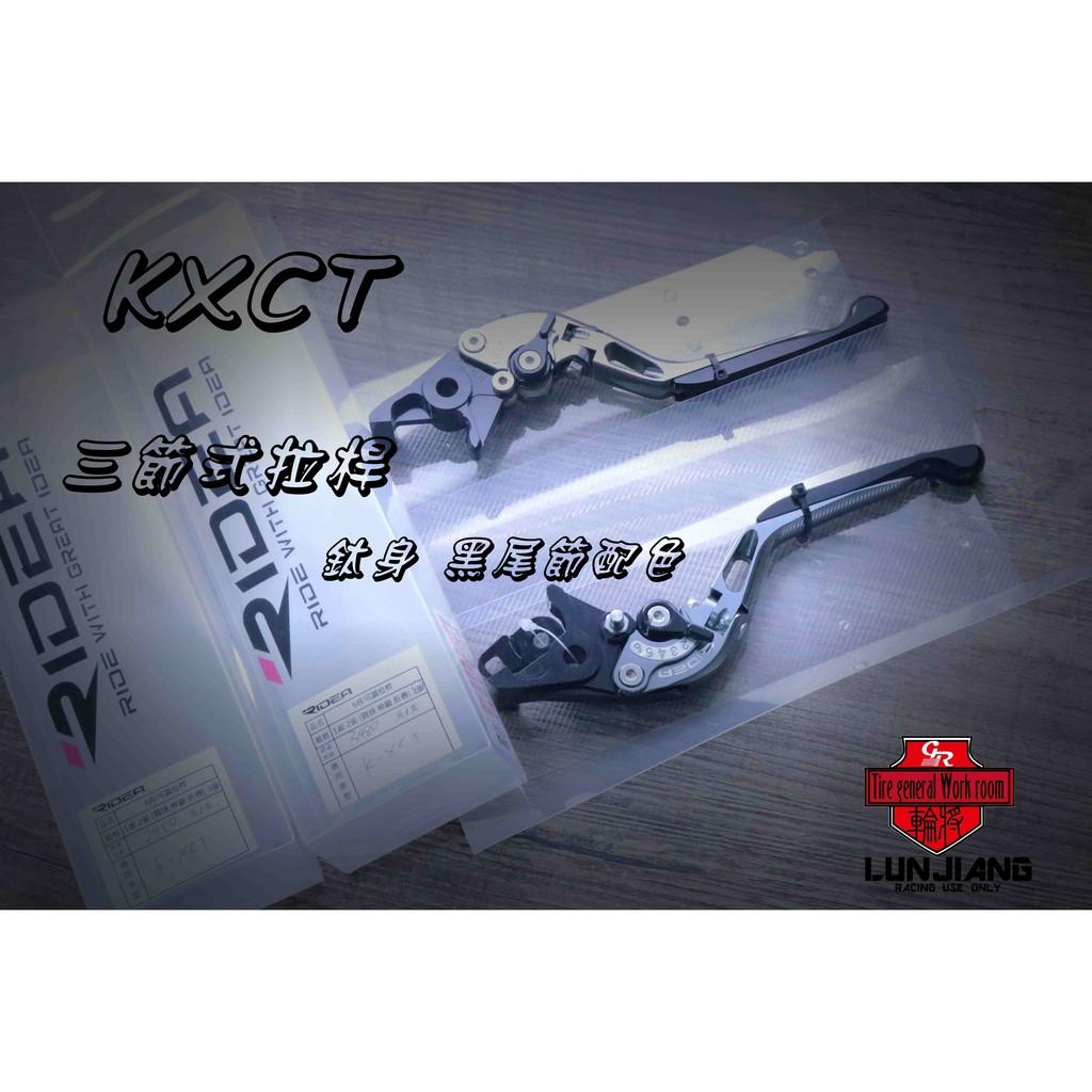 【 輪將工坊 】 附發票 Ridea 六段可調式三節式拉桿 XCITING NIKITA K-XCT 刺激400 RV