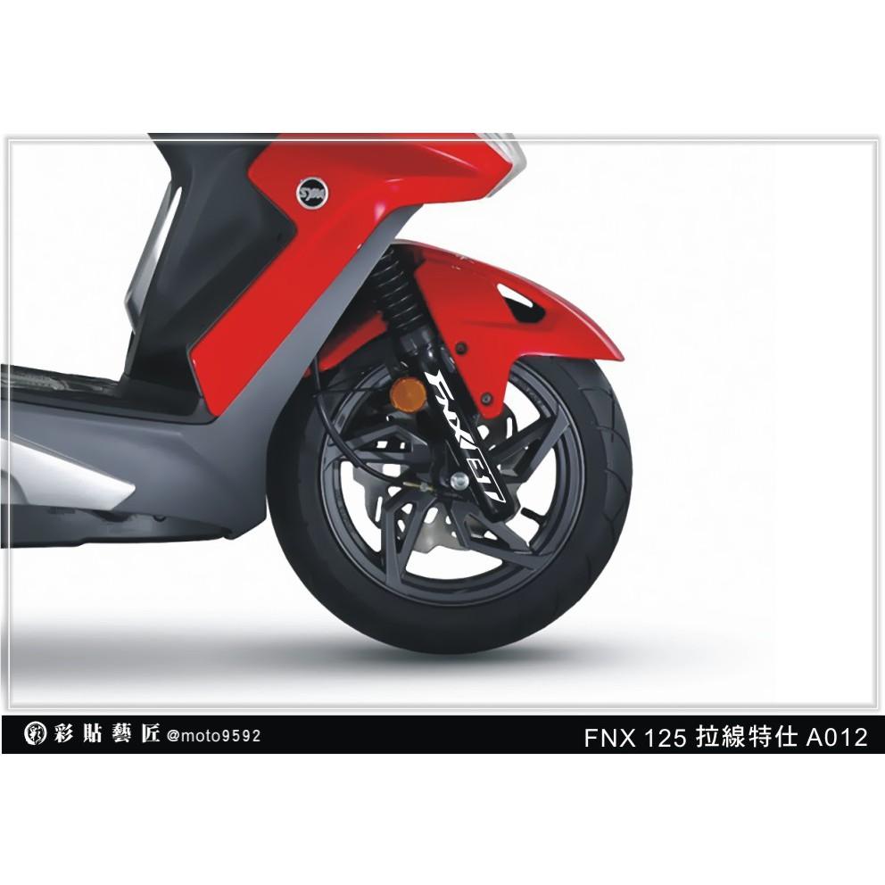 彩貼藝匠 火鳳凰 FNX 125 避震器 拉線 A012 (4色) 三陽 SYM 車膜貼紙