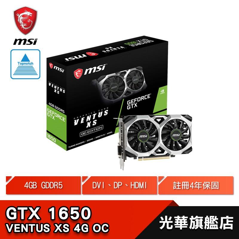 MSI 微星 GTX1650 VENTUS XS 4G OC【免運公司貨】顯示卡 註冊升級四年保固 GTX 1650