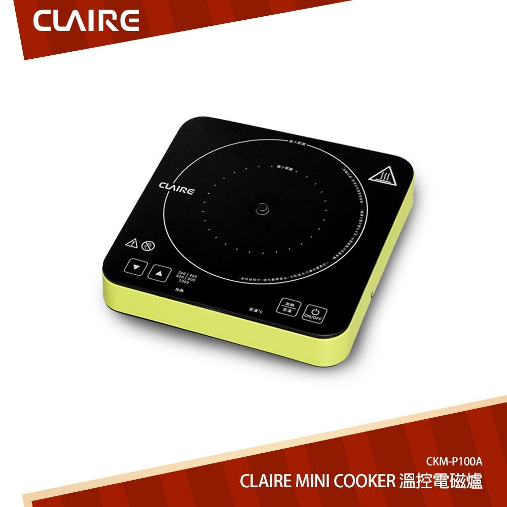 CLAIRE Mini Cooker 溫控電磁爐 CKM-P100A (福利品)