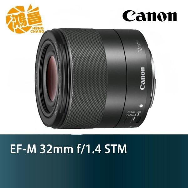 Canon EF-M 32mm f/1.4 STM EOS M5/M6/M50 M系列適用 佳能公司貨【鴻昌】