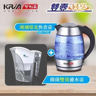 【J.X.P】KRIA 可利亞 1.8L玻璃炫光快煮壼 KR-1735(電水壺+濾水壺組) 高雄市