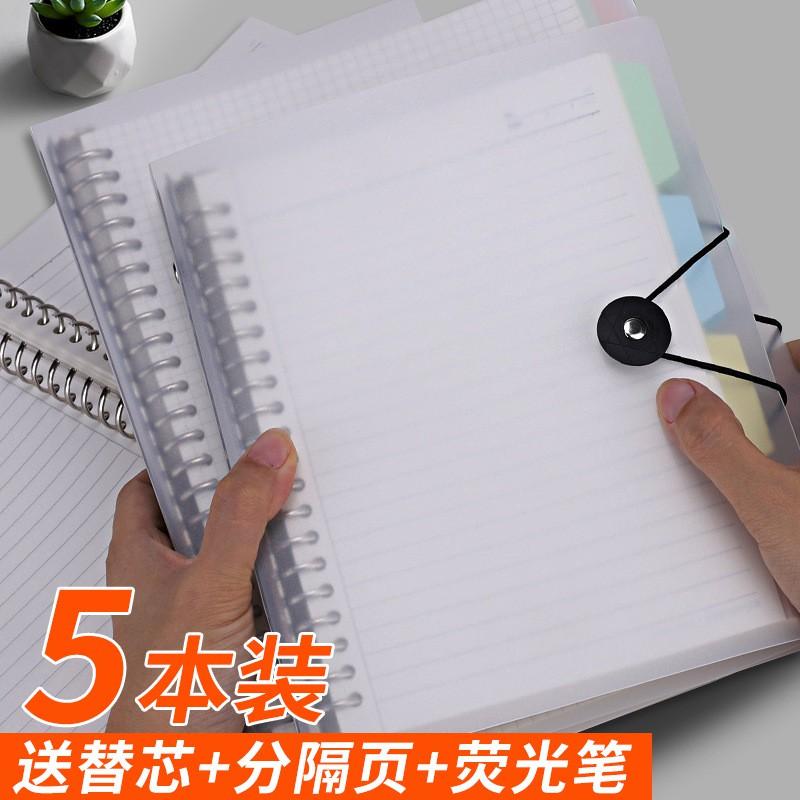 (tou)筆記本活頁本子外殼a4可拆卸大號b5活頁康奈爾大學生格子網格本簡
