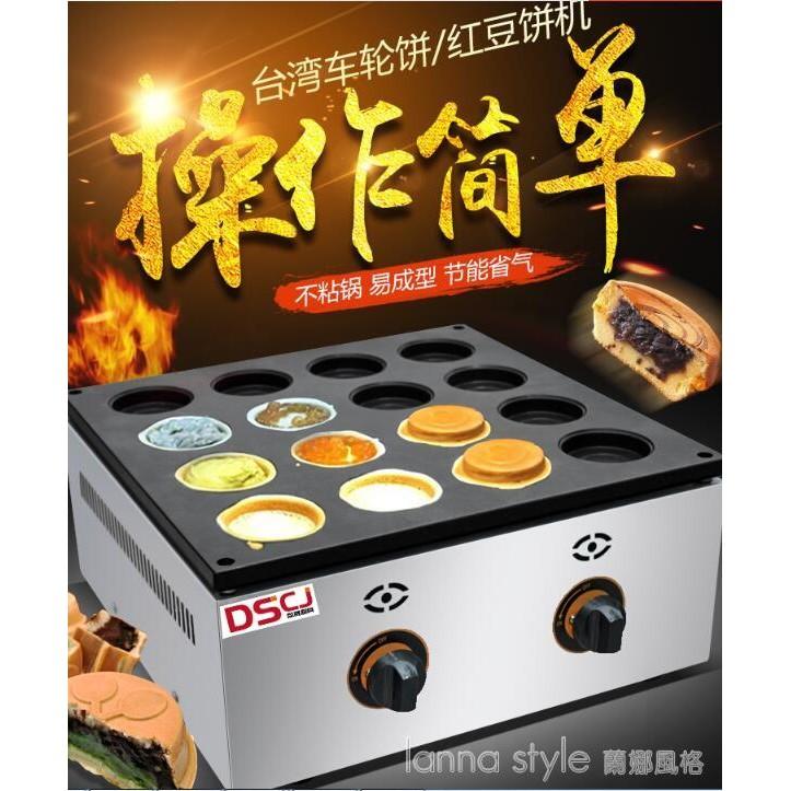 關注領8折 台灣紅豆餅機商用燃氣電熱16孔圓形設備烤餅機車輪餅機商用 廠家直銷