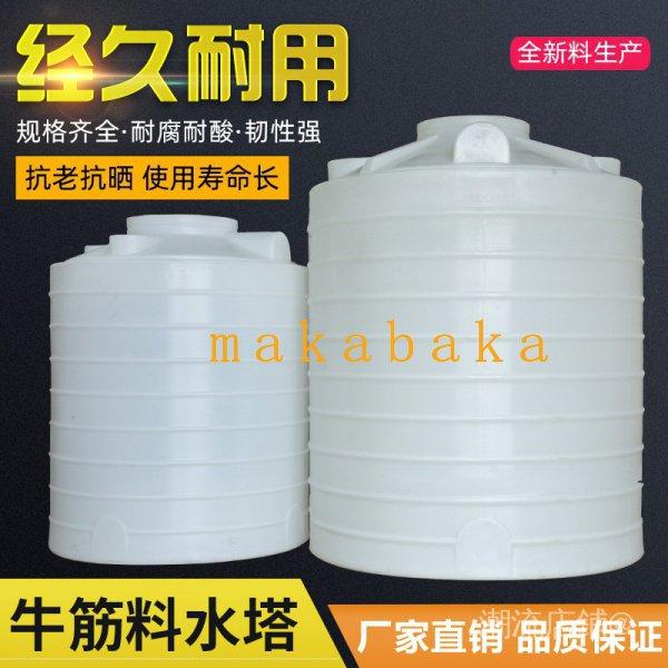 #儲水罐加厚塑料水塔儲水罐大號水桶儲水桶10噸水箱臥式污水蓄水外加劑桶