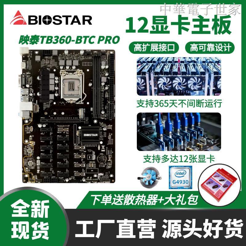◎◈♞映泰tb360-btc pro擴展12顯卡主板cpu固態硬盤ddr4內存長城1600w套裝tb250升級biost
