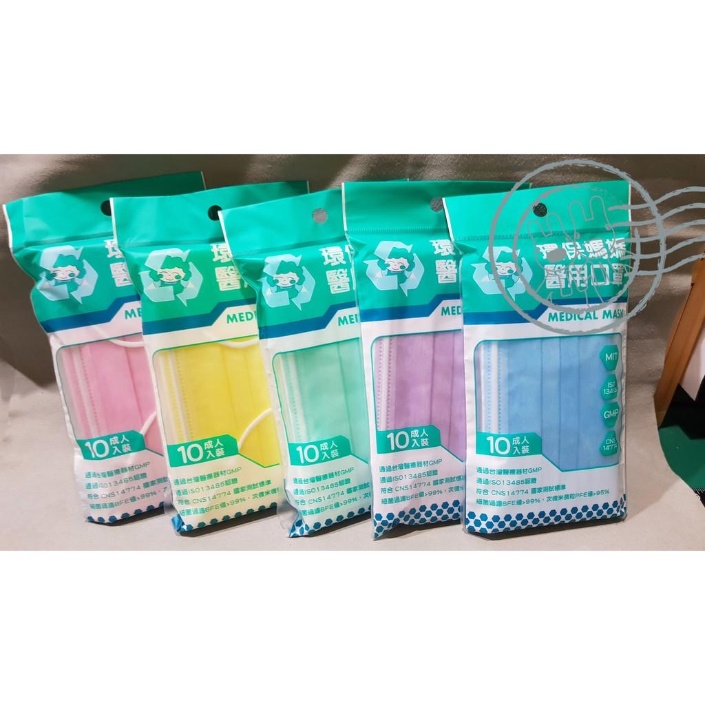 台灣製 環保媽媽醫用口罩 攜帶包 10片包裝 現貨