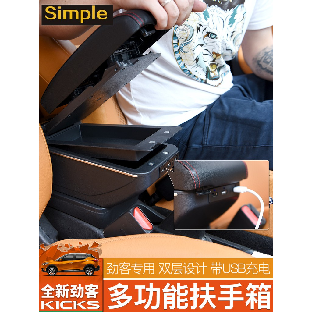 【限時免運】 17-20 NISSAN KICKS 扶手箱改裝 專用多功能車載usb充電中央扶手箱Z.KIng.tw