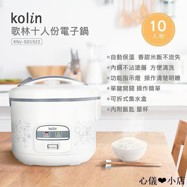 KOLIN 歌林 10人份 電子鍋 KNJ-SD1922 厚釜不沾內鍋 電鍋 電子鍋/心儀❤小店