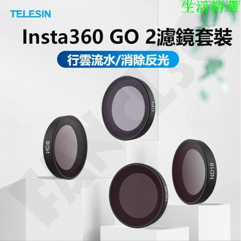 Insta360 GO 2 滤镜套装 ND CPL go2拇指運動相機濾鏡配件