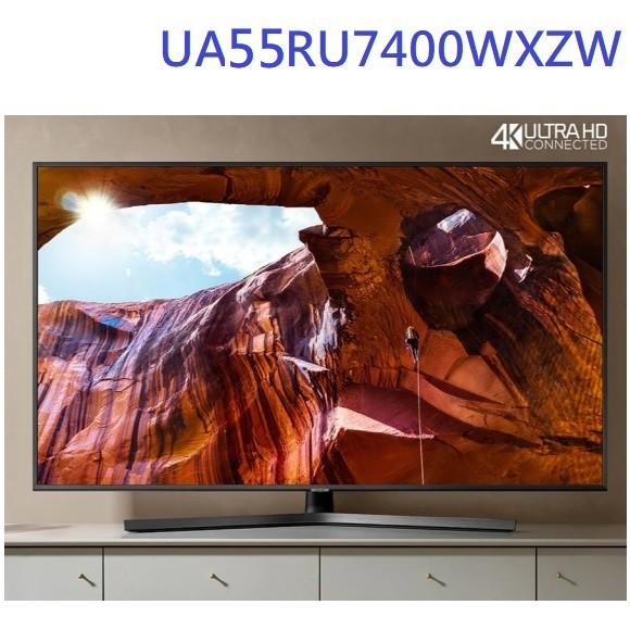 三星SAMSUNG 55型 UA55RU7400WXZW /  UA55RU7400 4K智慧連網電視