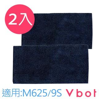 【思購易】Vbot M625 /  Mr.Smart 8S、9S掃地機專用水箱擦地布 拖地布(2入) 臺中市