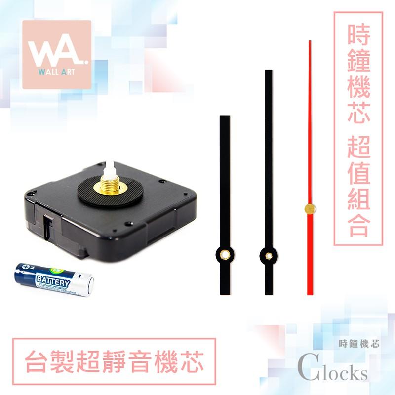 Wall Art 台灣太陽牌時鐘機芯 螺紋高6mm 簡約指針 掃描設計 安靜無聲 可DIY更換 附電池 組裝說明書