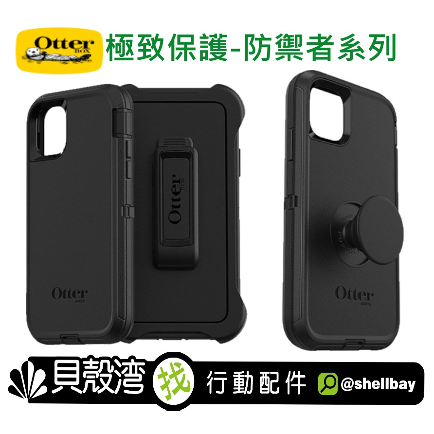 OtterBox iPhone 11 Pro Max Defender 【防禦者 / 防禦者泡泡騷】保護殼