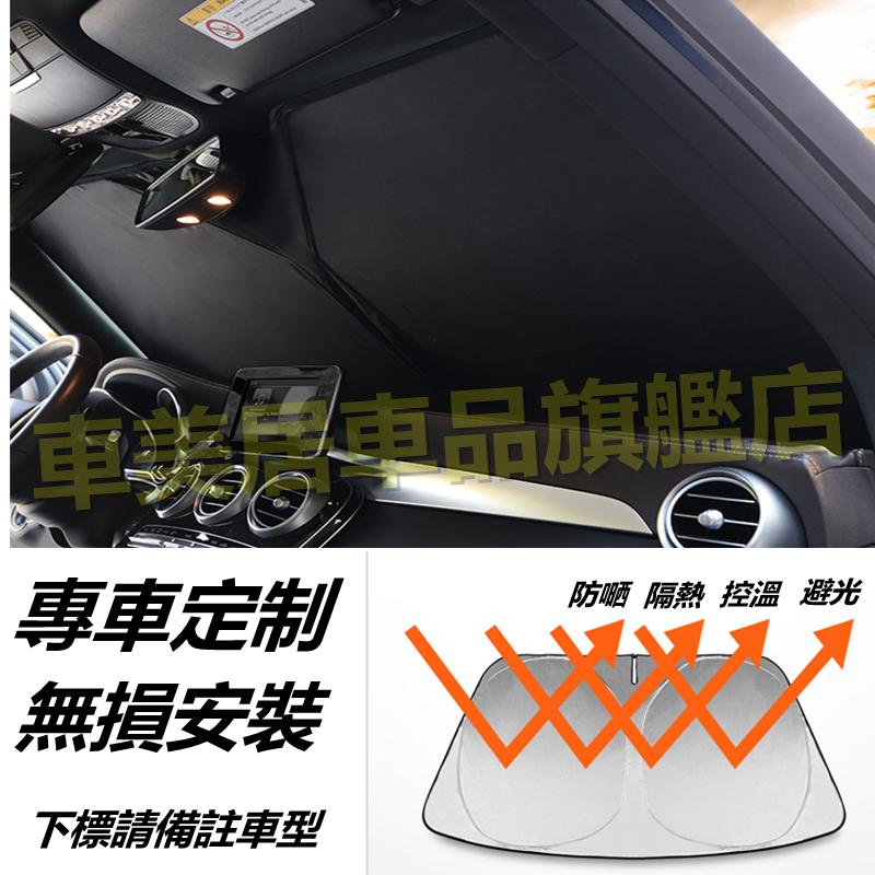 ◤車美居◥福斯 Volkswagen2011年-2022年Tiguan 遮陽簾防晒隔熱簾式遮光 汽車遮陽簾 磁吸式遮陽