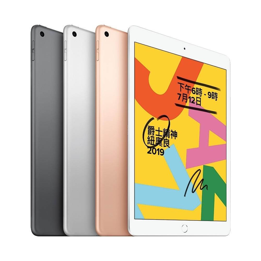 Apple iPad 2019 WiFi 32GB 10.2吋 [全新現貨]