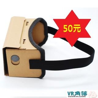 ★ VR角落★ 立即體驗屍速列車.DIY Google VR紙盒眼鏡Cardboard-銅板價超便宜~ 彰化縣