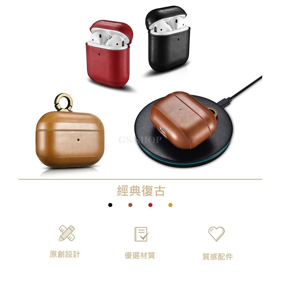 台灣現貨ICARER Apple AirPods Pro 專用保護殼 藍芽耳機 復古設計 附贈金屬環扣 真皮材質 全包覆