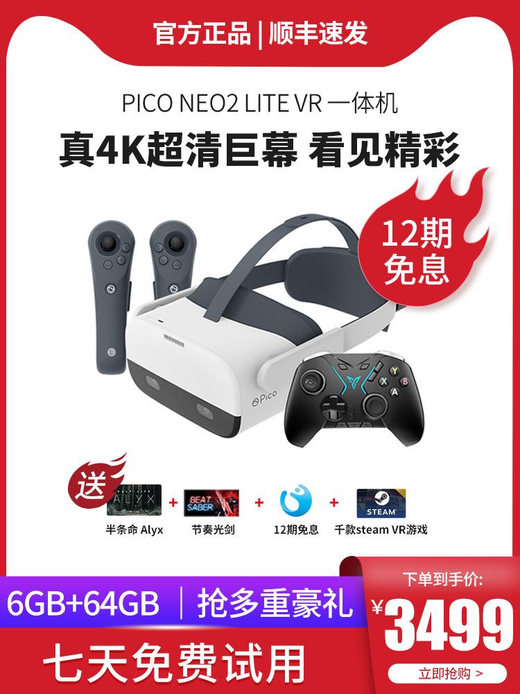 【現貨熱銷】【七天試用】Pico Neo2 lite VR體感遊戲機 3D智能眼鏡一體機6DOF