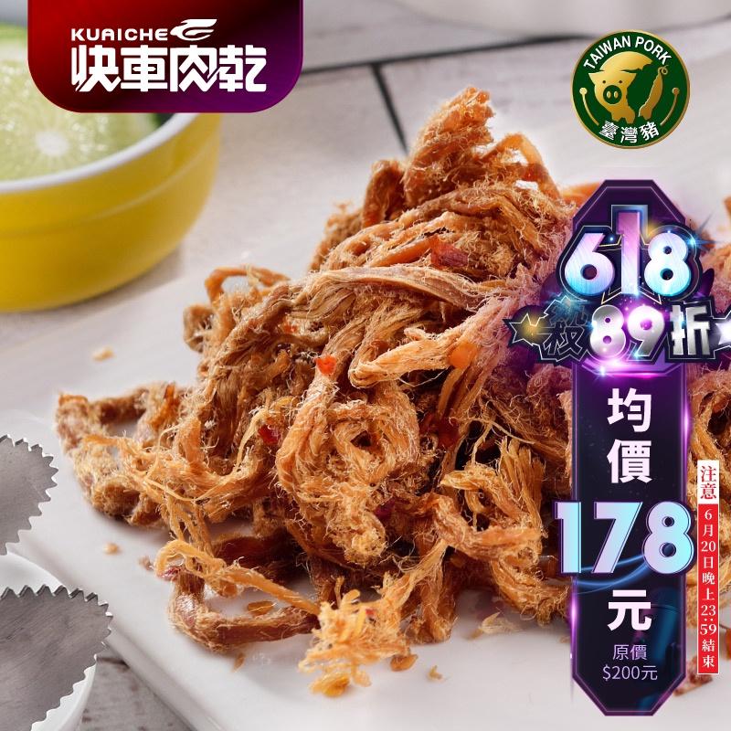 【快車肉乾】A19 泰式檸檬小肉條-三種口味 - 超值分享包