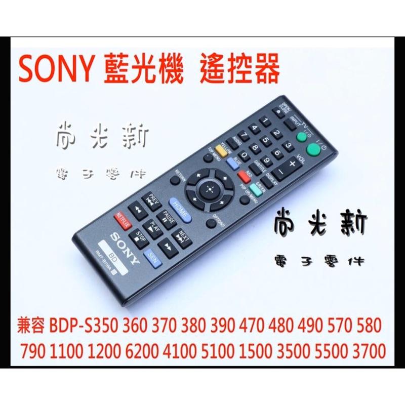SONY 索尼 藍光機 遙控器  BDP-S6700 S370 S470 S380 S1500 適合所有