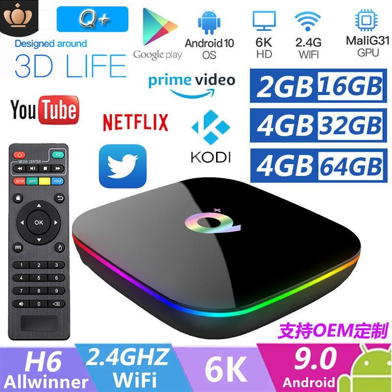 【台灣爆款現貨】追據神器 Q+外貿電視機頂盒 藍牙全志H6安卓9.0 Wifi 4k高清網絡盒子TV BOX