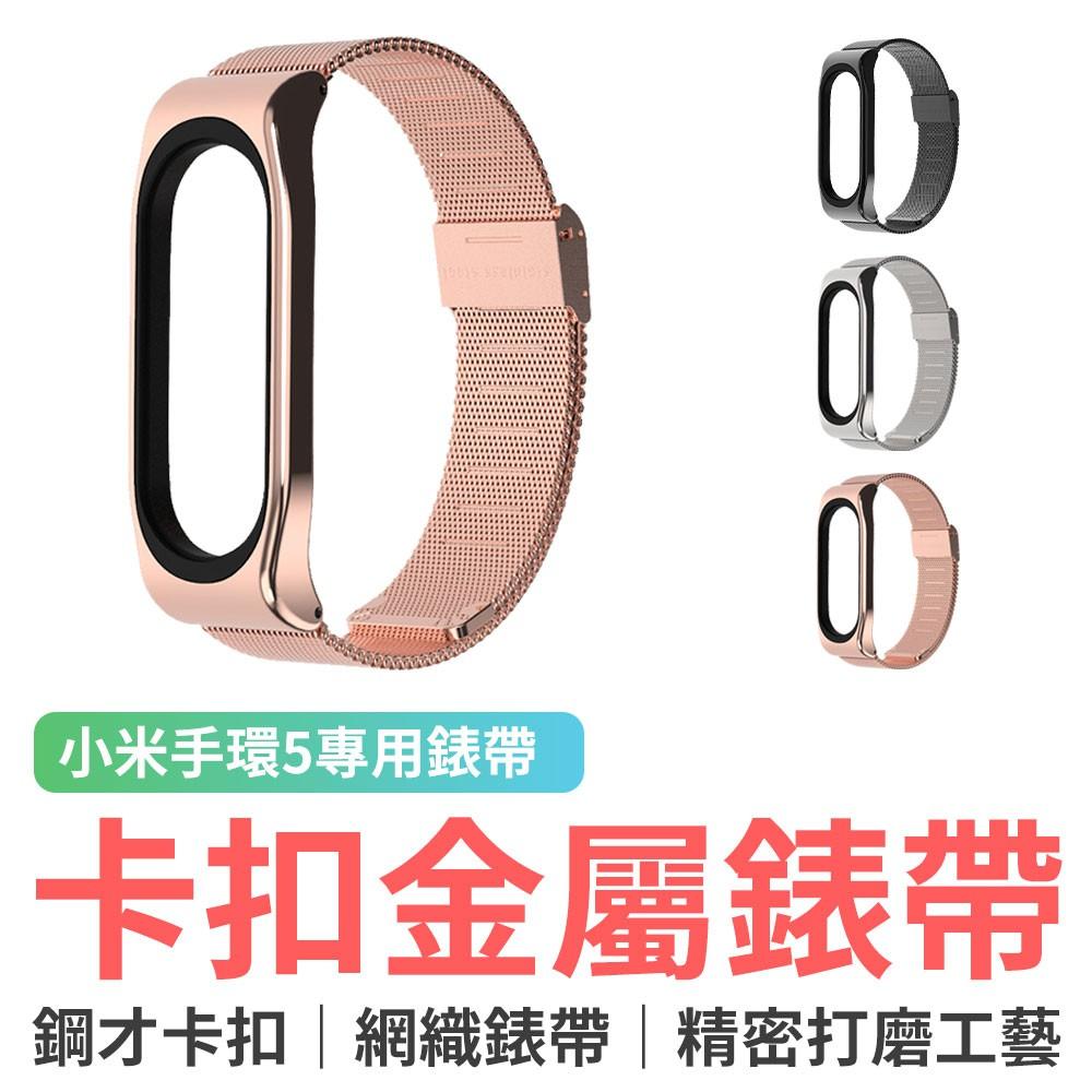 小米手環5 經典米蘭卡扣金屬錶帶 小米手環 運動手環 錶帶 金屬錶帶 不鏽鋼錶帶 小米 卡扣
